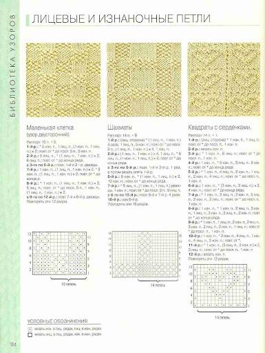 Biblija_vjazanija_KlerKrompton_page_0088 (385x512, 73Kb)