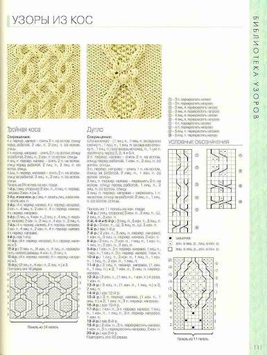 Biblija_vjazanija_KlerKrompton_page_0105 (385x512, 78kb)