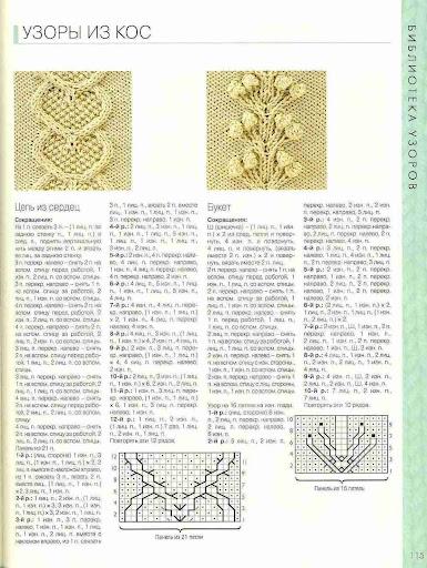 Biblija_vjazanija_KlerKrompton_page_0109 (385x512, 82KB)