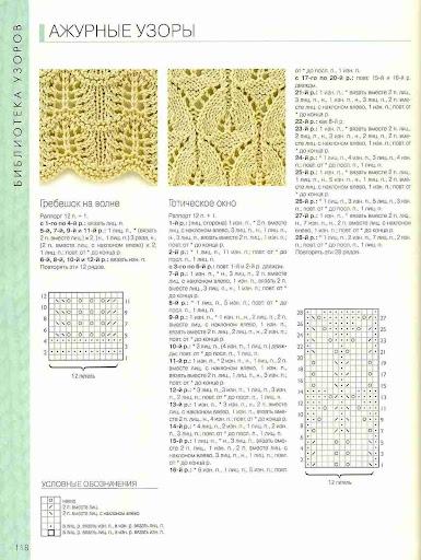 Biblija_vjazanija_KlerKrompton_page_0112 (385x512, 74KB)