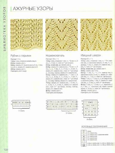 Biblija_vjazanija_KlerKrompton_page_0114 (385x512, 67KB)