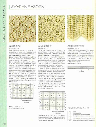 Biblija_vjazanija_KlerKrompton_page_0116 (385x512, 78kb)