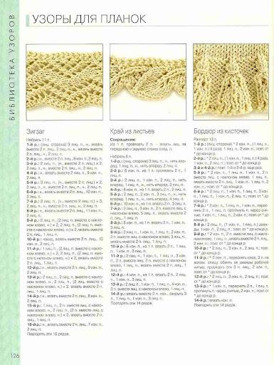 Biblija_vjazanija_KlerKrompton_page_0120 (385x512, 78kb)
