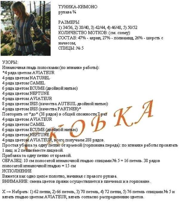 цвет.туника1 (620x700, 98Kb)