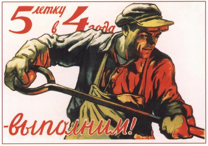 советские плакаты о труде/4171694_platkat (700x489, 280Kb)