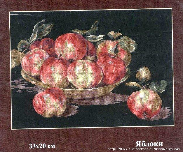 вышивка крестиком - Яблоки