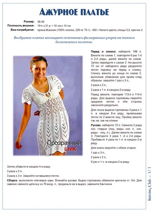 Вязание крючком ажурное платье для женщин 147