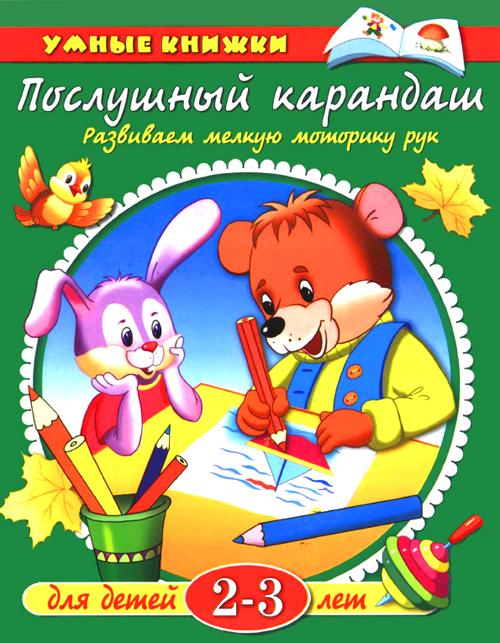 4663906_Poslyshniikarandash1 (500x643, 471Kb)