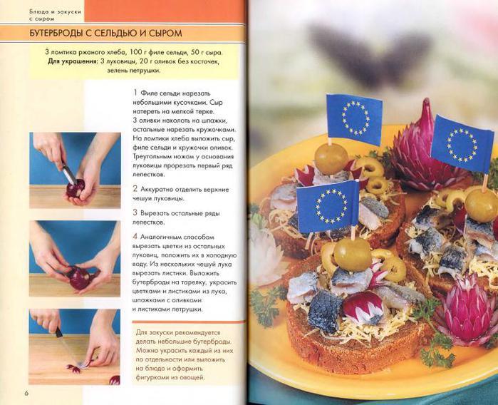 Блюда и закуски с сыром_3 (700x568, 73Kb)