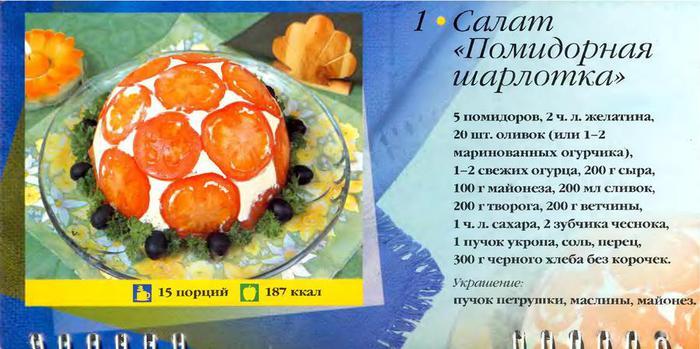 Блюда из творога. Серия ''Быстро, вкусно, доступно''_5 (700x349, 54Kb)