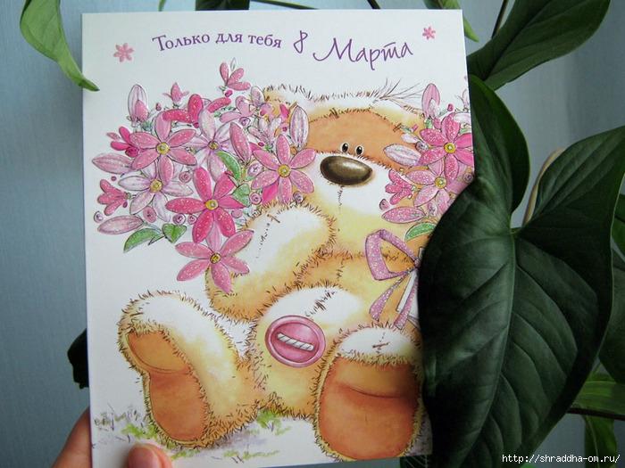 открытка от Noksana (700x525, 270Kb)