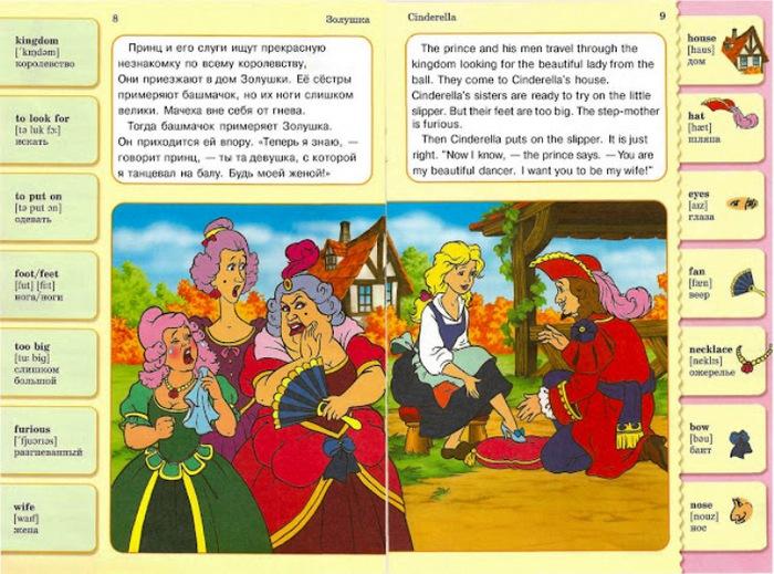Сценарий сказок по английскому языку