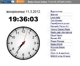 часы с секундами онлайн