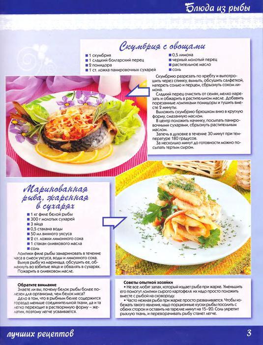 Шабанова О. - Блюда из рыбы и овощей (Коллекция лучших рецептов) - 2011_4 (535x700, 88Kb)