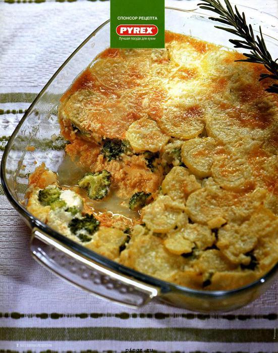 Блюда из картофеля. ''Коллекция рецептов'' №20 2008_3 (551x700, 87Kb)
