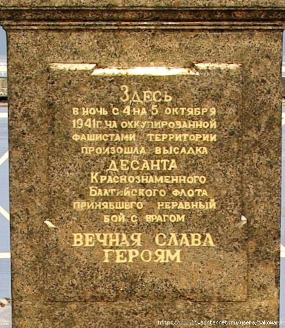 Памятник петергофскому десанту/1330291243_desant3 (565x650, 241Kb)