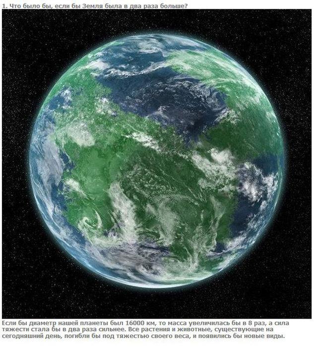 earth_01 (633x700, 131Kb)