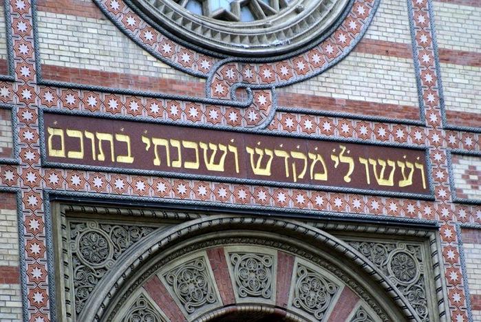 Центральная Синагога Будапешта - Dohany Street Synagogue 45218