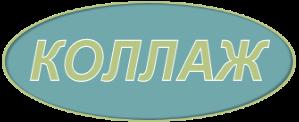 Изображение1 (299x122, 21Kb)