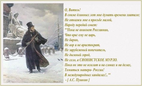пушкин сионист (600x366, 134Kb)