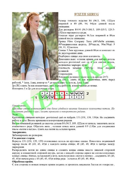 0_12573e_f5c02254_orig (494x700, 245Kb)