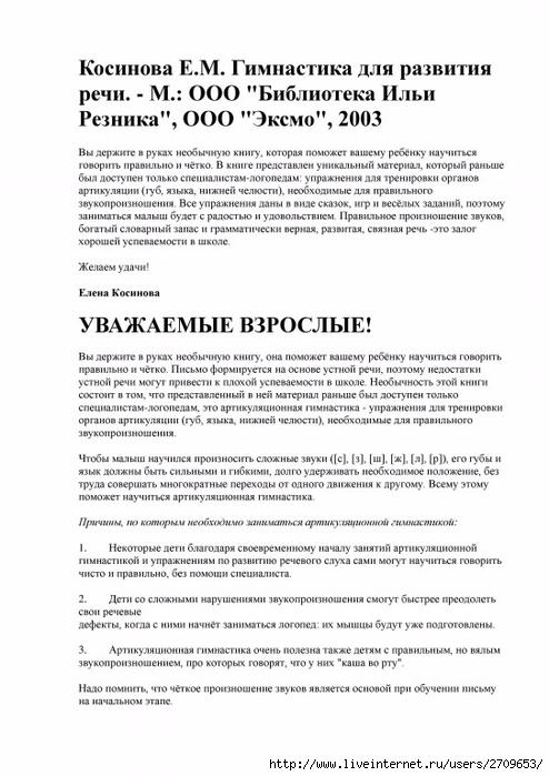 Gimnastika_dlya_razvitia_rechi_Kosinova.page01 (494x700, 211Kb)