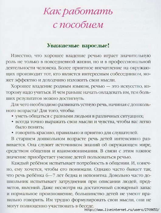 Ломоносовская школа. Говорю красиво..page001 (530x700, 306Kb)