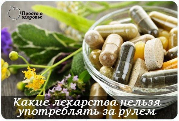 лекарства (590x400, 243Kb)
