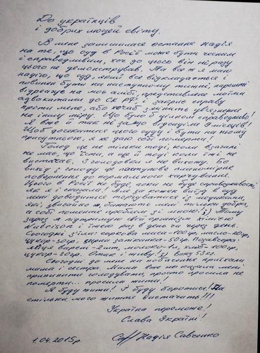 Заявление Надежды  Савченко (509x692, 146Kb)