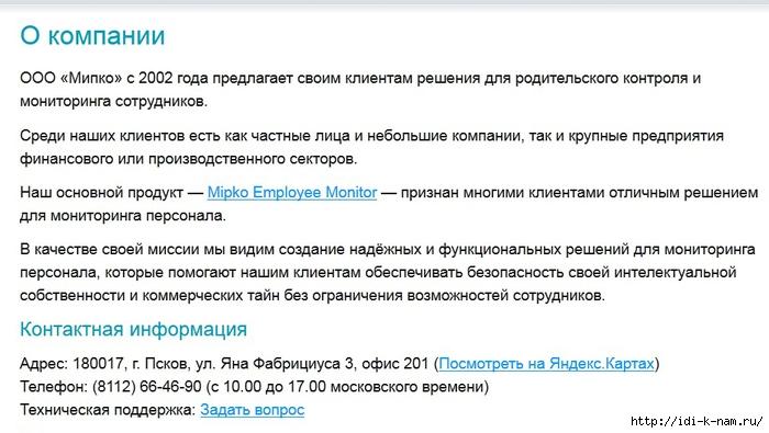 компания мипко, контроль детей, как контролировать сотрудников, /1428661619_Bezuymyannuyy (700x395, 192Kb)