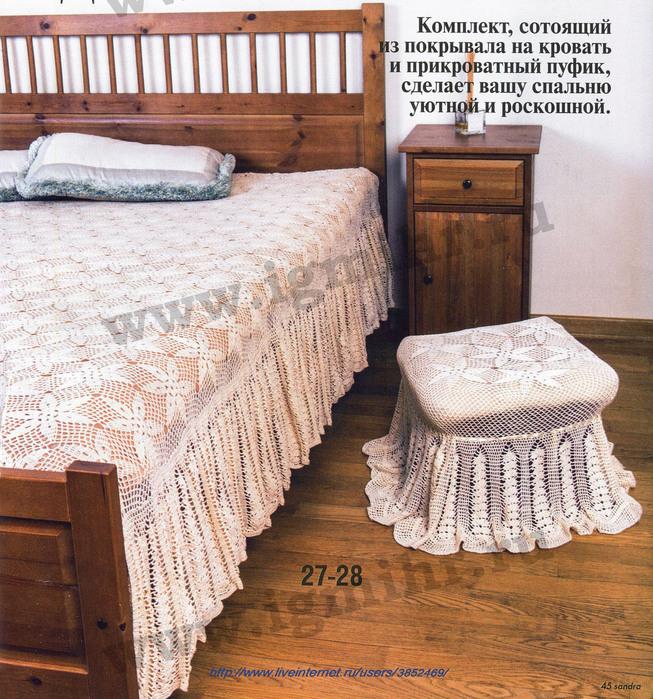 Покрывало на кровать и накидка