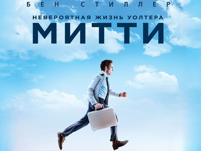 The Secret Life of Walter Mitty, «Невероятная жизнь Уолтера Митти»/1415502_The_Secret_Life_of_Walter_Mitty_ (700x524, 96Kb)
