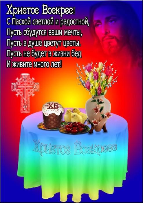 4924802_hristos_voskres_1_ (494x700, 89Kb)