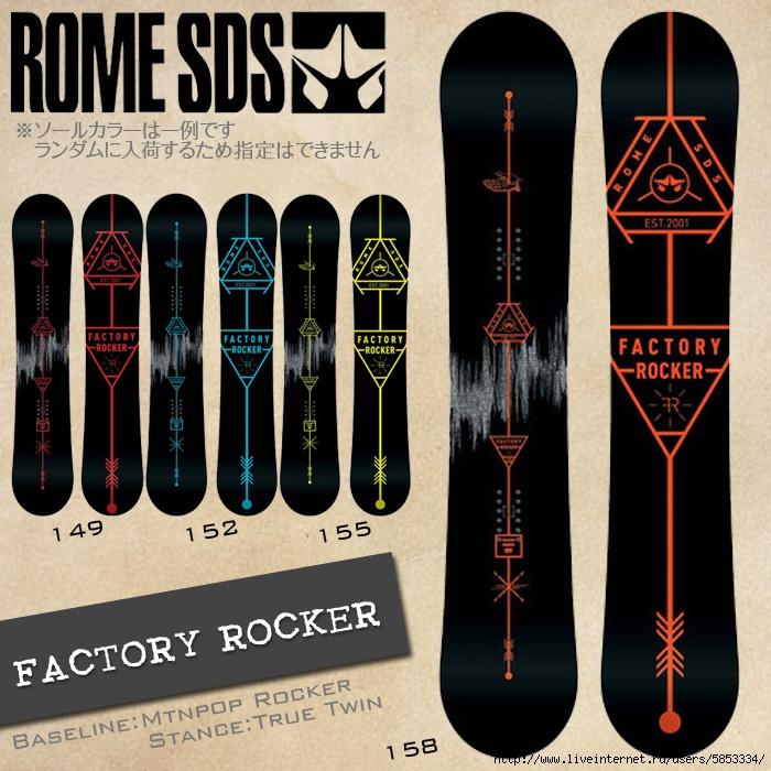 Rome Factory Rocker 2015 сноуборд мужской5 (700x700, 309Kb)