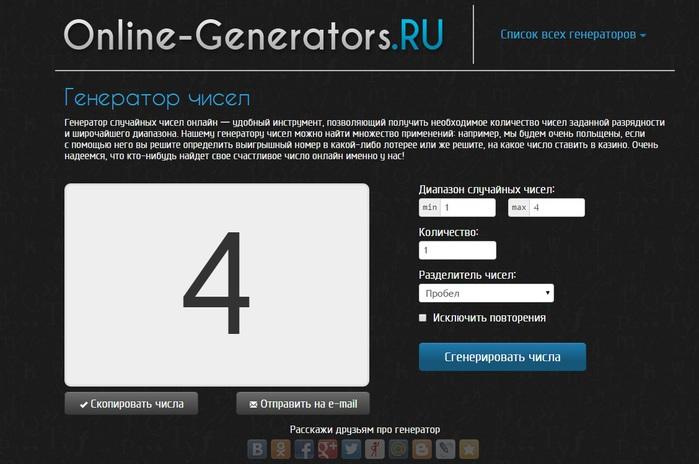 генератор (700x464, 80Kb)