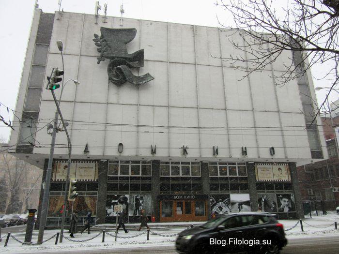 Центральный дом кино (ЦДК) в Москве/3241858_domkino (700x525, 72Kb)