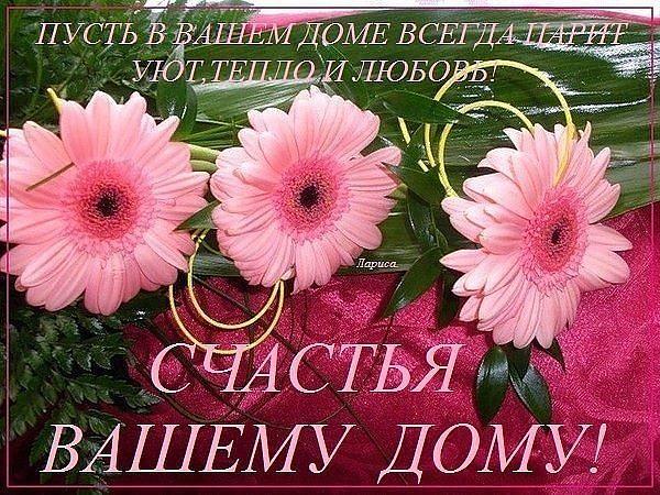 4924802_schastya_vashemy_domy (600x450, 95Kb)