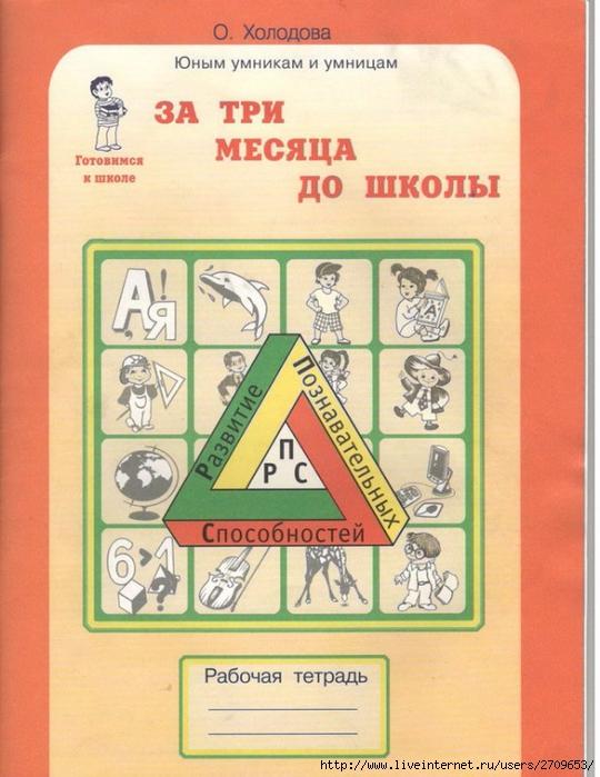 За три месяца до школы - задания по развитию познавательных способностей (5-6 лет).page01 (540x700, 286Kb)