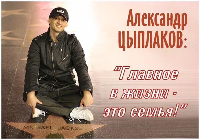 Александр Цыплаков (700x490, 267Kb)
