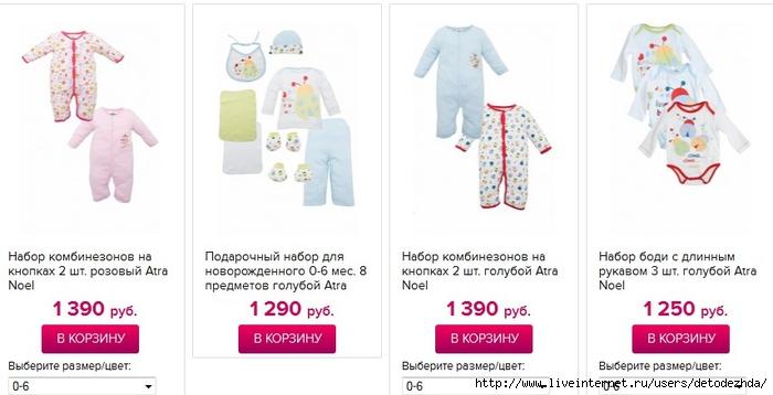 Одежда Для Грудничков Дешево Доставка