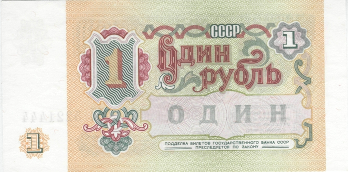 советский рубль фото