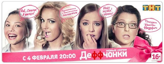 «Смотреть   Деффчонки Новый Сезон» — 2005