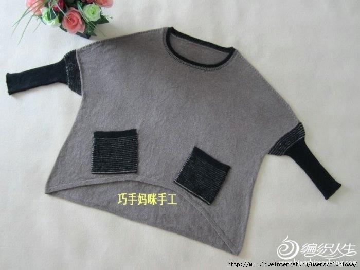 Пуловер Наволочка