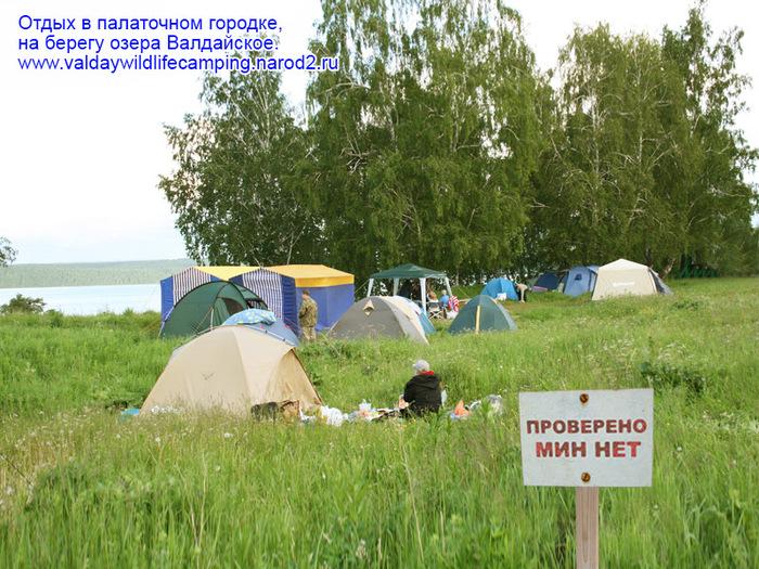 с палаткой на майские, на майские праздники с палаткой, отдохнуть с палаткой, дикарем с палаткой, куда поехать на майские праздники, валдай кемпинг, палаточный лагерь, палаточный городок валдай, валдайское озеро где остановится, переночевать валдай, рыбалка на валдае, /3041158_valdaywildlifecamping_002_01 (700x525, 210Kb)