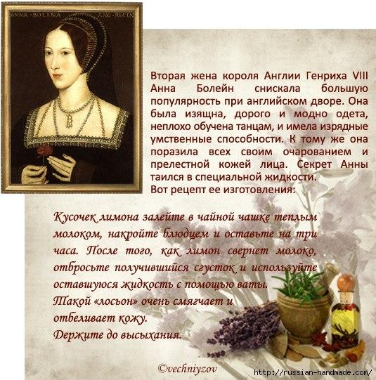 Старинные рецепты красоты от известных красавиц (2) (535x541, 241Kb)