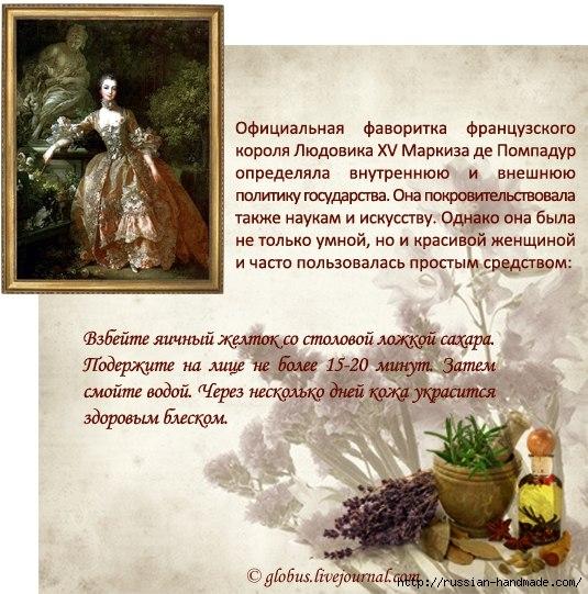 Старинные рецепты красоты от известных красавиц (4) (535x541, 216Kb)