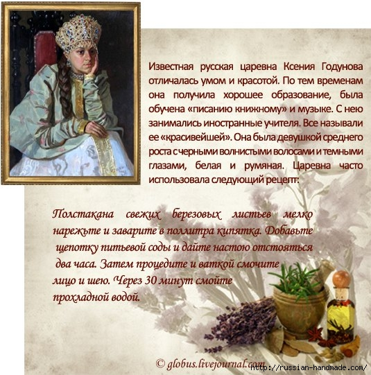 Старинные рецепты красоты от известных красавиц (6) (535x541, 232Kb)