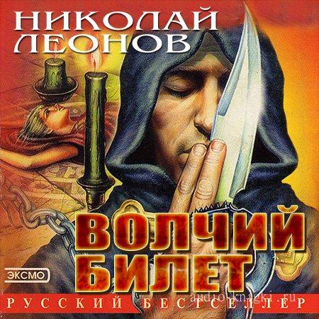 1403431003_leonov_g27_volchiy_bilet (450x450, 79Kb)