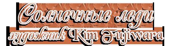 3166706_Kim_Fujiwara00_ (586x154, 89Kb)