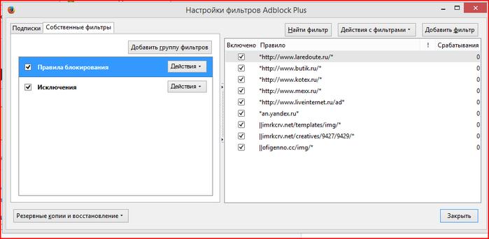 1863153_Nastroiki_filtrov_Adblock_Plus (700x342, 71Kb)